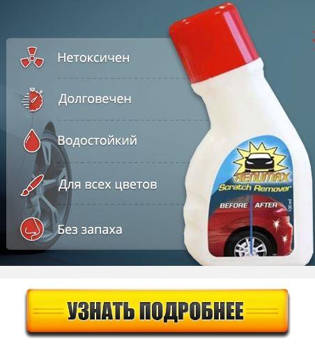 Renumax для удаления царапин на машине